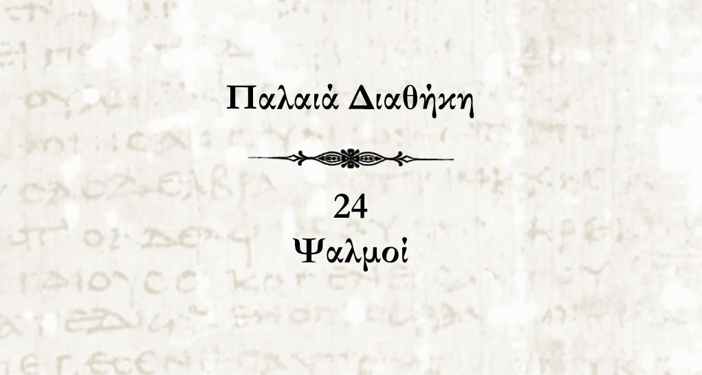 Παλαιά Διαθήκη