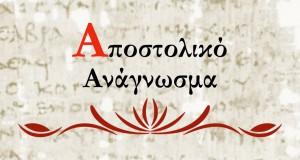 Αποτέλεσμα εικόνας για ἀποστολική περικοπή